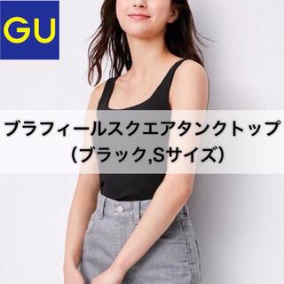 ジーユー(GU)のGU【ブラフィールスクエアタンクトップ】ブラック Sサイズ(タンクトップ)