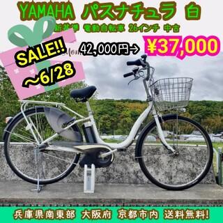 ヤマハ(ヤマハ)のYAMAHA PASナチュラ ホワイト 新基準 電動自転車 26インチ 中古(自転車本体)