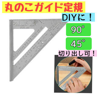 丸のこ ガイド 三角 定規 90° 45° 木材 カット DIY 丸ノコ 丸鋸(工具/メンテナンス)