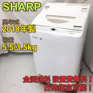 シャープ(SHARP)の【全国送料設置無料】S551/SHARP 5.5/3.5kg洗濯乾燥機(洗濯機)