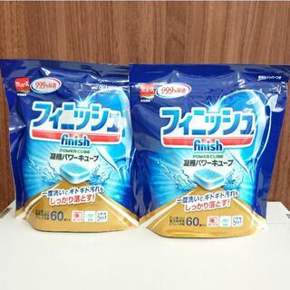 【お試し】【ポイント消化】食洗機 洗剤 フィニッシュ パワーキューブ 120回分(洗剤/柔軟剤)