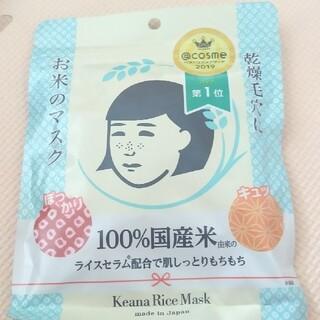 石澤研究所 - 毛穴撫子☆お米のマスク