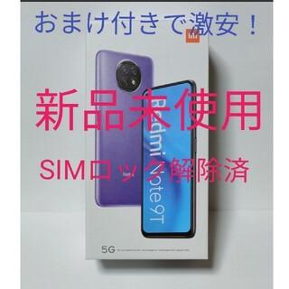 ソフトバンク(Softbank)のおまけ有【新品未使用】 Xiaomi Redmi Note 9T A001XM (スマートフォン本体)