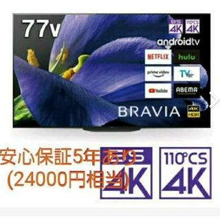 ソニー(SONY)のSONY BRAVIA 有機ELテレビ 77型 【新品同様】(テレビ)