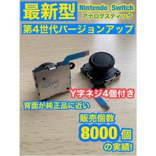 ニンテンドースイッチ(Nintendo Switch)の任天堂スイッチジョイコン用V19アナログスティック2個(家庭用ゲーム機本体)