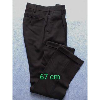 学生服 ズボン スラックス 67cm(スラックス)