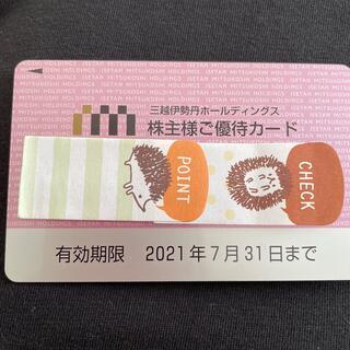 ミツコシ(三越)の三越伊勢丹 株主様ご優待カード(ショッピング)