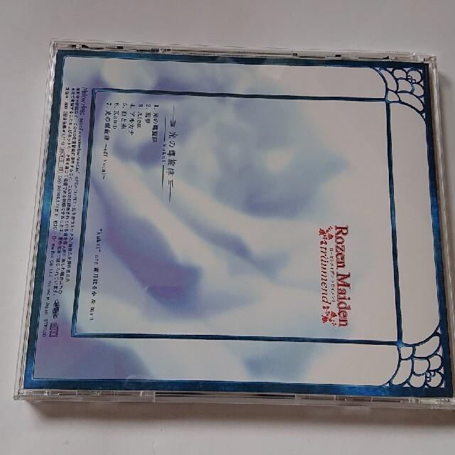 光の螺旋律 エンタメ/ホビーのCD(アニメ)の商品写真