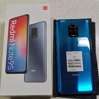 Redmi Note 9S オーロラブルー