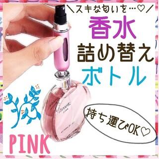 香水詰め替え ボトル ピンク クイックアトマイザー コンパクト 容器 簡単