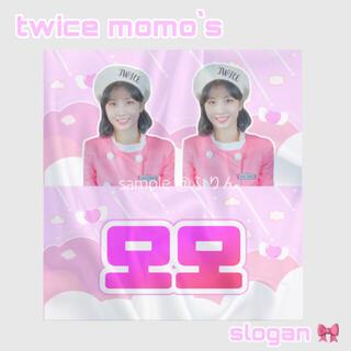 ウェストトゥワイス(Waste(twice))の🍑 twice momo slogan pink ver ~♡(K-POP/アジア)