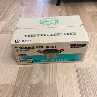 リンナイ(Rinnai)のリンナイ ガステーブル専用 3合炊き炊飯専用鍋 RTR-300D1  (調理機器)