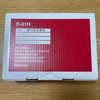 パナソニック(Panasonic)のdocomo ガラケー Pー01H ダークメタル(携帯電話本体)
