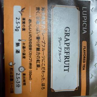 ルピシア(LUPICIA)のグレープフルーツ(茶)