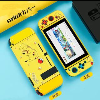 ニンテンドースイッチ(Nintendo Switch)のswitchカバー TPU素材シリコン触り心地ケース(家庭用ゲーム機本体)