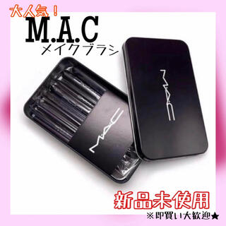 大人気!♡送料込み♡ 再入荷 MAC メイク ブラシ マック