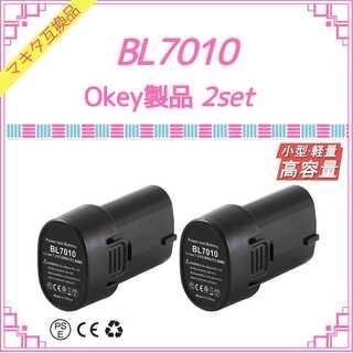 Okey BL7010×2 マキタ互換バッテリー(工具/メンテナンス)