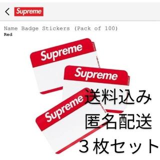 シュプリーム(Supreme)のシュプリーム ネーム バッチ ステッカー レッド 3枚 セット(その他)