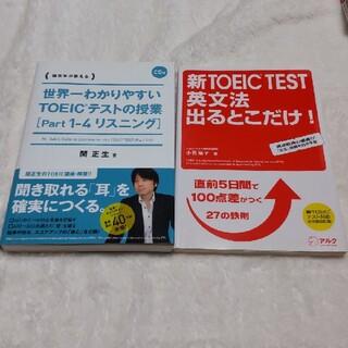 TOEIC対策リスニング&英文法(語学/参考書)