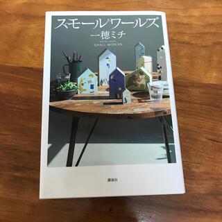 スモールワールズ(文学/小説)
