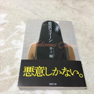 悪意のクイーン 井上剛(文学/小説)