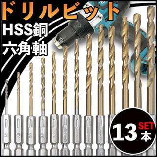 ドリルビット 13本 穴開け チタン 鉄工 木工 キリ DIY 工具(工具/メンテナンス)