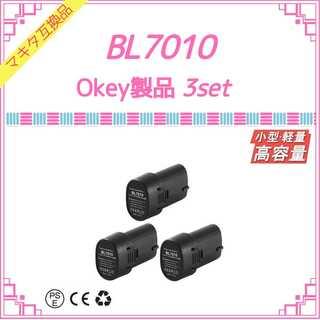 Okey BL7010×3 マキタ互換バッテリー(工具/メンテナンス)