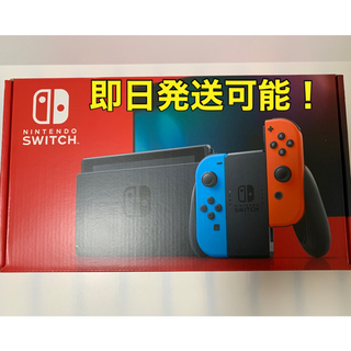 ニンテンドースイッチ(Nintendo Switch)の【新品未開封】任天堂 スイッチ 本体 Nintendo Switch ネオン(家庭用ゲーム機本体)