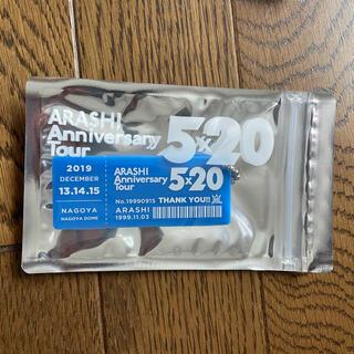 嵐 - 5×20 青 会場限定 嵐 大野智