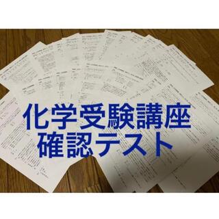鉄緑会 化学受験講座確認テスト寺田先生