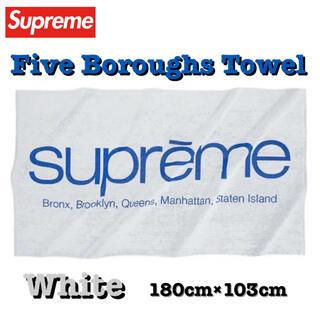 シュプリーム(Supreme)の完売‼️Supreme Five Boroughs Towel 白 新品 送料込(その他)