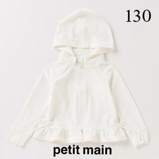 petit main - 新品【プティマイン】フリル リボン ラッシュガード フード パーカー 130 白