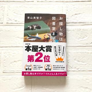 お探し物は図書室まで(文学/小説)