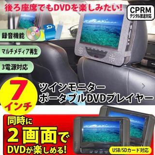 7インチ ツインモニター ポータブルDVDプレイヤー