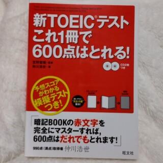 オウブンシャ(旺文社)の新TOEICテストこれ1冊で600点はとれる!(資格/検定)