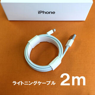 iPhone - iPhone 充電ケーブル 充電器 コード lightning cable