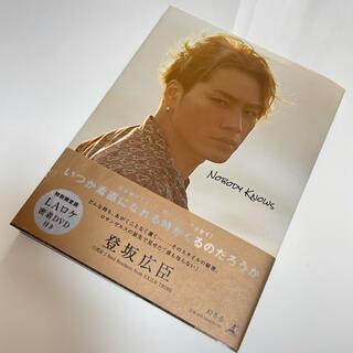 三代目 J Soul Brothers - 3代目JSB 登坂広臣★NOBODY KNOWS 写真集 新品未開封DVD付き