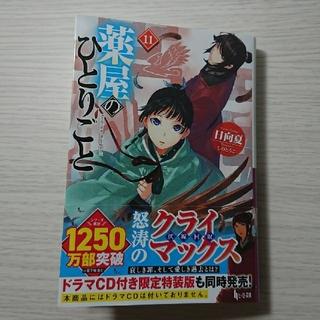薬屋のひとりごと 11(文学/小説)