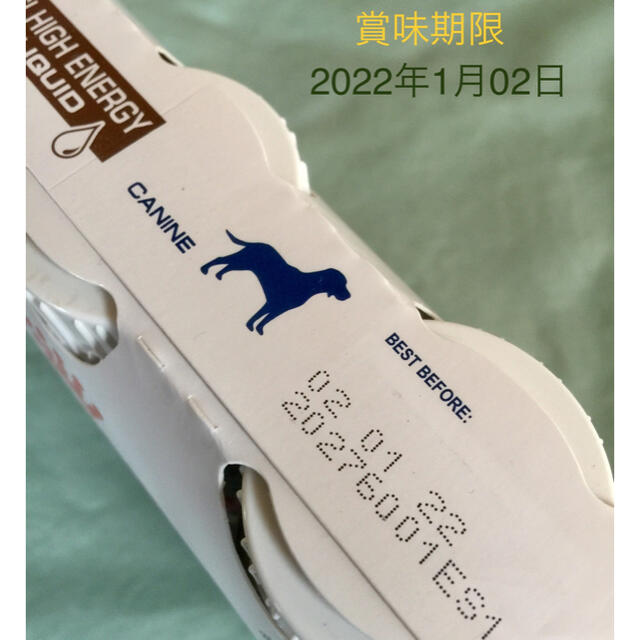 ROYAL CANIN(ロイヤルカナン)のロイヤルカナン ★食事療法食 ★犬用 消化器★高栄養 リキッド 200mL×3本 その他のペット用品(犬)の商品写真