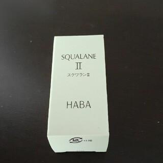 HABA - ハーバーHABAのスクワランⅡ☆新品