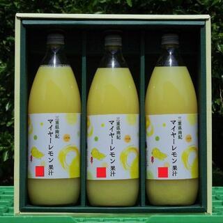 三重県産 マイヤーレモン 100% 果汁 無添加 3本入り(フルーツ)