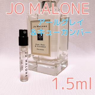 ジョーマローン(Jo Malone)のジョーマローン アールグレイ&キューカンバー 1.5ml 香水 コロン(ユニセックス)