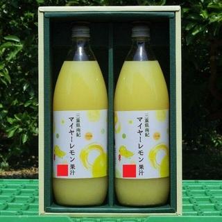 三重県産 マイヤーレモン 100% 果汁 無添加 2本入り(フルーツ)