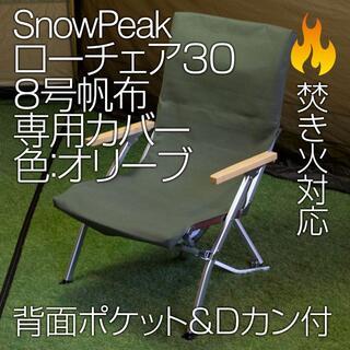 Snow Peak - 【2脚分】スノーピーク ローチェア30専用カバー 8号帆布(ポケット付)OL