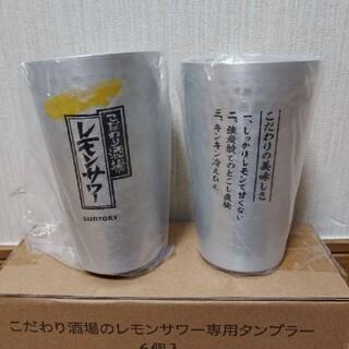 サントリーこだわり酒場のレモンサワー専用タンブラー450ml