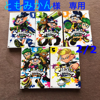 ともみかん様 専用 splatoon   4.5巻(少年漫画)