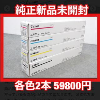 キヤノン(Canon)の【新品未開封 Canon純正トナー】NPG-71 8本セット(OA機器)