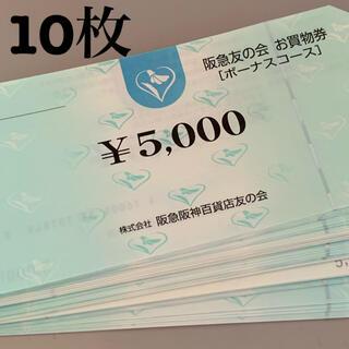 ハンキュウヒャッカテン(阪急百貨店)の阪急友の会 50000円分(ショッピング)