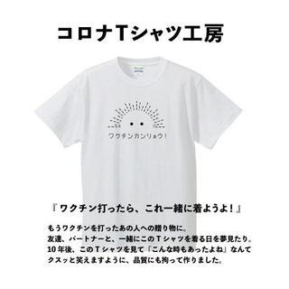 <新品>ワクチン完了Tシャツ by コロナTシャツ工房