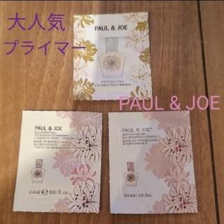ポールアンドジョー(PAUL & JOE)のポール&ジョー 下地 プライマー サンプル 試供品(化粧下地)